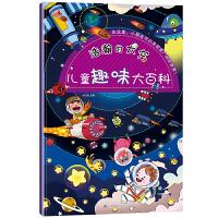 浩瀚的太空(注音版)儿童趣味大百科地板书婴儿早教启蒙认知书