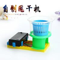 科技小制作发明材料 小学生科学实验器材DIY玩具一年级自制甩干机