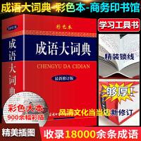 成语大词典彩色版 商务印书馆大本32开汉语全功能成语大全字典辞典初高中大小学生