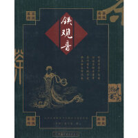 【二手旧书9成新】茶风系列-铁观音 池宗宪 9787505720961 中国友谊出版公司