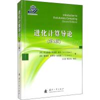 进化计算导论(第2版) 国防工业出版社