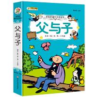 36开多彩的童年书坊系列(2170791A03)父与子
