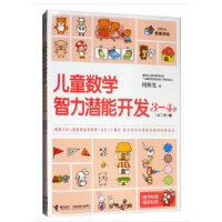 儿童数学智力潜能开发. 3-4岁:全二册