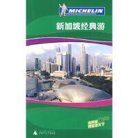 【二手旧书9成新】 新加坡经典游 《米其林旅游指南》编辑部 9787563389124 广西师范大学出版社