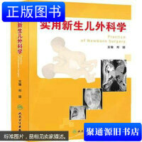 【旧书二手书9成新】实用新生儿外科学 /郑珊主编 人民卫生出版社