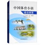 中国体育小镇建设纲要 9787500953043 人民体育出版社 陈刚,杨国庆,叶小瑜