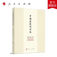 中国监察制度史 人民出版社