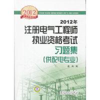 2012年注册电气工程师执业资格考试习题集(供配电专业)
