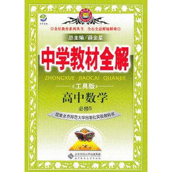 教材全解-高中数学(必修5)(北京师大版)13