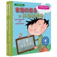 儿童情绪管理与性格培养绘本第6辑:情绪变变变(套装共2册)