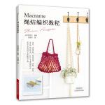 Macrame绳结编织教程