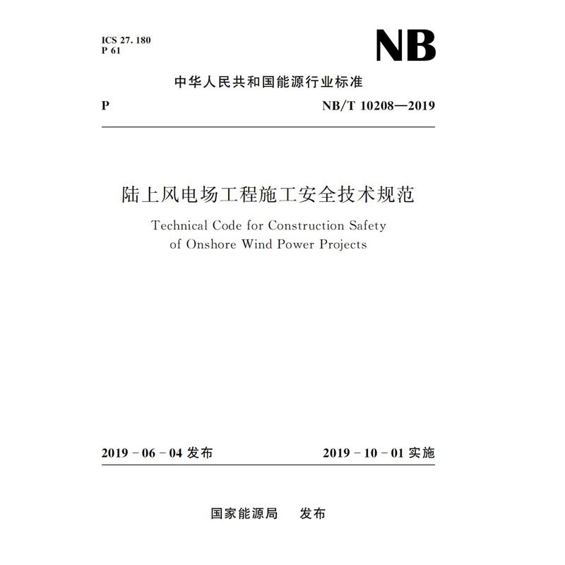 陆上风电场工程施工安全技术规范(NB/T 10128—2019)