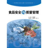【正版二手旧书8成新】食品安全与质量管理 李威娜 华东理工大学出版社 9787562836100