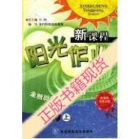 【二手旧书9成新】新课程阳光作业 数学 九年级 上 新课标北师大版_