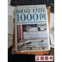【二手旧书9成新】厨房、卫浴1000例/中国风室内设计丛书49787538621358