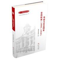 粤海关历史档案资料辑要(1685―1949)