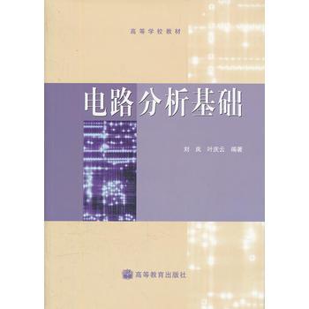电路分析基础(高等学校教材) 刘岚,叶庆云著 9787040144178 高等教育