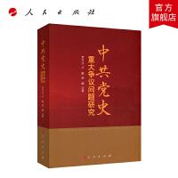 中共党史重大争议问题研究 人民出版社