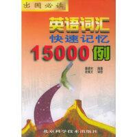 【二手旧书9成新】英语词汇快速记忆15000例 董建时 9787530424490 北京科学技术出版社