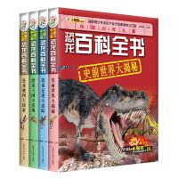 中国少年儿童恐龙百科全书(套.定) *史前世界.恐龙王国.恐龙足迹.恐龙趣闻