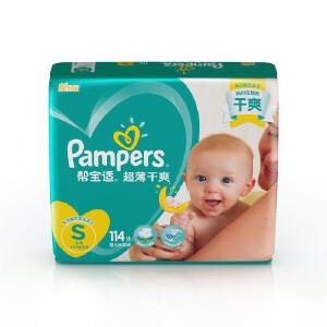 [当当自营]帮宝适 超薄干爽纸尿裤 小号S114片新生(适合3-8kg)超大包装 尿不湿