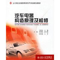 汽车电器构造原理及检修