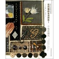 花冈瞳的生活拼布(1个性优雅风)/拼布大师经典作品系列