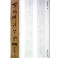 西汉简(3)/古简牍精选字帖