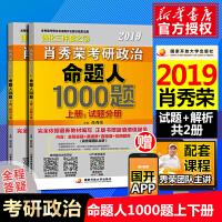 肖秀�s命�}人1000�}2019考研政治 全套2�� 新���A售