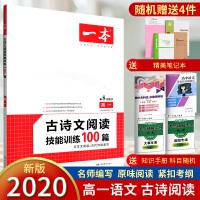 买一赠四2020版 一本古诗文阅读技能训练100篇高一 第8次修订 高中语文专项教材教辅书籍开心语文