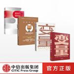 何帆系列:变量1,2 猜测和偏见 新时代与新格局 代际革命 (套装共4册)看见中国社会小趋势 推演中国经济基本盘