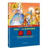 青鸟(好孩子.大字童话桂冠故事7-9岁)