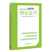 国家司法考试经典题库: 理论法学