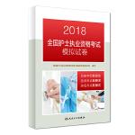 护士资格考试2018人卫版 2018全国护士执业资格考试 模拟试卷(配增值) 人民卫生出版社