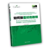 正版图书 如何做的教师 魏书生 9787305063671 南京大学出版社 正品 枫林苑图书专营店