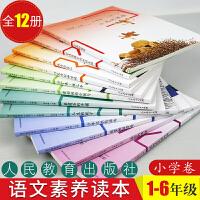 语文素养读本丛书 小学卷 1-12全套 小鸟的晨歌 成为你自己 人生的瓶子 温儒敏人民教育出版
