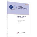 未来10年中国学科发展战略.脑与认知科学