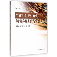 MSP430G2XX系列单片机应用基础与实践