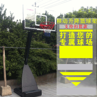 篮球架家用户外标准篮球框可升降移动室内青少年儿童训练投篮