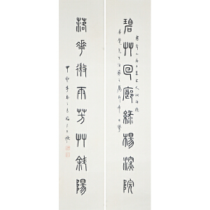 S1746  王�|《篆书八言联》(北京文物公司旧藏原装旧裱满斑)