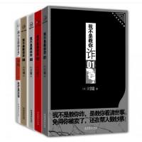 """我不是教你诈 (共5册)  """"热销作家""""刘墉著 成功励志书籍 为人处世教学 (我不是教你诈,是教你认识别人的诈) 总发行量突破5000万册"""
