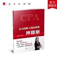 公司战略与风险管理:押题册(2019)(K) 人民出版社