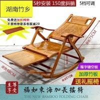 躺椅折叠午休摇椅家用竹椅靠椅懒人老人现代实木椅子靠背椅睡椅子 豪华款福字加长摇椅 送长坐垫