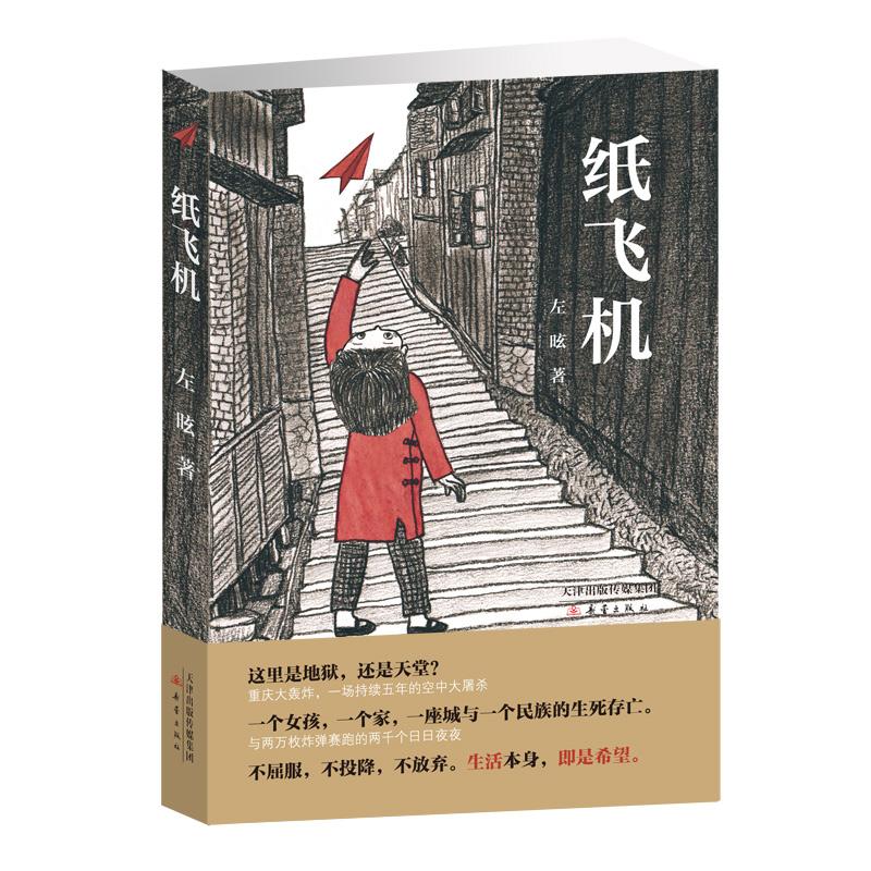 纸飞机文学大师班系列【入围2017中国好书】重庆大轰炸,持续五年半的空中大屠杀 一个女孩,一个家,一座城与一个民族的生死存亡。 与两万枚炸弹赛跑的两千个日日夜夜 不屈服,不投降,不放弃。生活本身,即是希望。