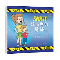 儿童自我保护系列(《别摸我――这是我的身体!》《超级安全手册:写给孩子和大人的安全指南》)