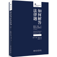 如何解答法律题:解题三段论、正确的表达和格式(第11版增补本)