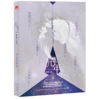 【二手书9成新】光年Ⅱ诸神之战(大结局),树下野狐,中国致公出版社
