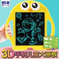 喜之宝儿童涂鸦画板液晶手写板宝宝光能写字板智能电子绘画板磁性