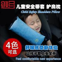御目 汽车安全带套护肩枕 车载座椅安全带护套儿童防勒脖子护肩保护套