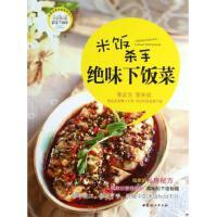 ***味下饭菜(米饭杀手)/新手下厨房